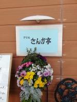 KakamigaharaSankatei_001_org.jpg