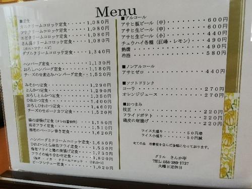 KakamigaharaSankatei_002_org.jpg