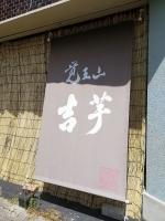 KichiimoKakuozan_001_org.jpg