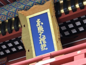 KunozanToshogu_010_org.jpg