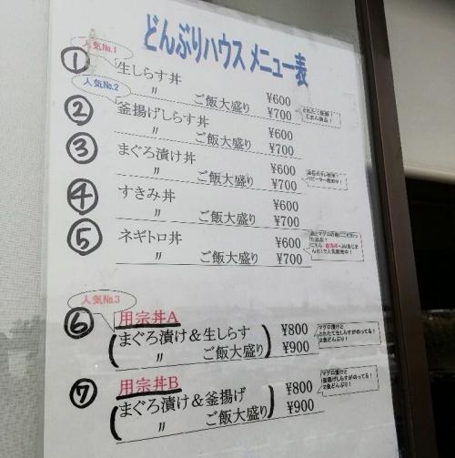 MochimuneDonburiHouse_001_org.jpg
