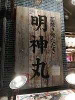 MyojinmaruAeonOkayama_001_org.jpg