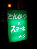 NagoyaMobu_000_org.jpg