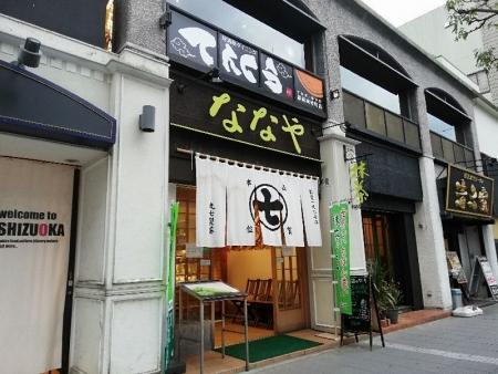 NanayaShizuoka_000_org.jpg