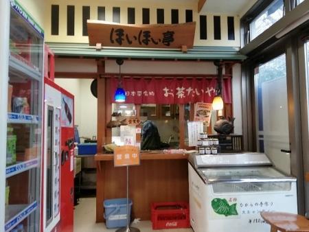 NihondairaHoihoitei_000_org.jpg