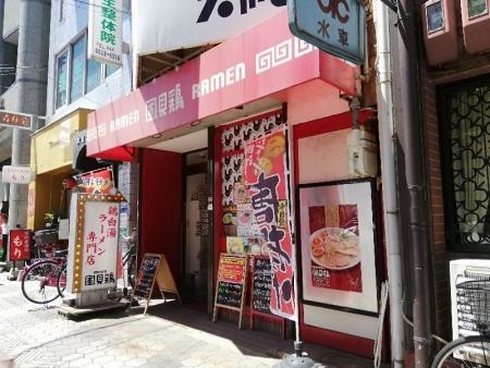 NishitanabeKazamidori_000_org.jpg