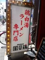NishitanabeKazamidori_001_org.jpg