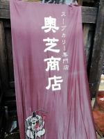 OkusibaHachiojiTashiro_001_org.jpg
