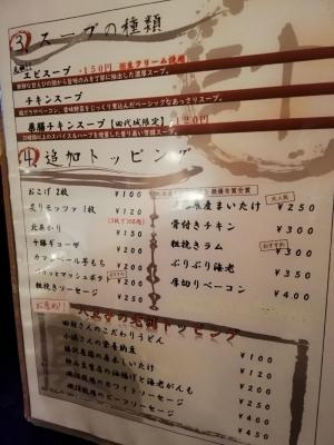 OkusibaHachiojiTashiro_003_org.jpg
