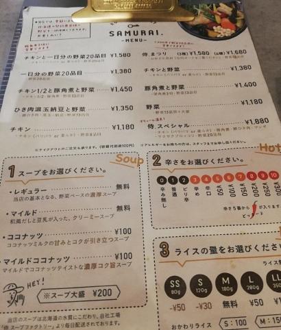 Samurai8oji_001_org.jpg