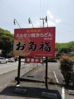 SayoOtafuku_000_org.jpg