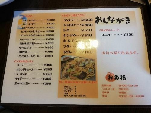 SayoOtafuku_002_org.jpg