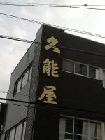 ShizuokaKunouya_001_org.jpg