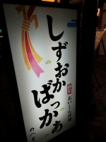 Shizuokabakka_001_org.jpg