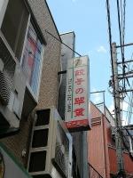 SuiyoSakuragicho_009_org.jpg
