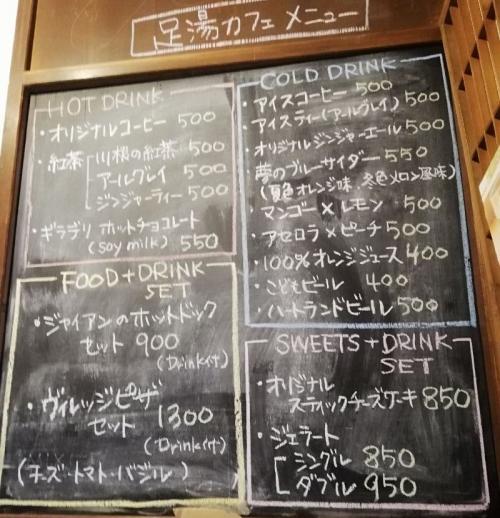 SumatakyoSeikouudoku_001_org.jpg