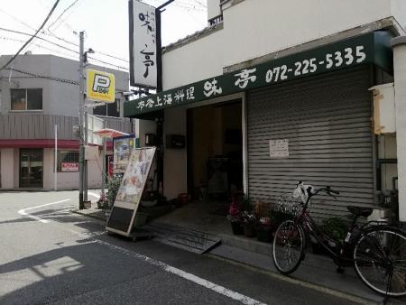 SyukuinAjitei_004_org.jpg