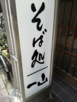 Yodoyabashi1yama_001_org.jpg