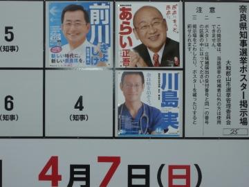 奈良県知事選ポスター