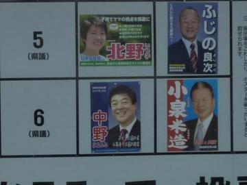 奈良県県会議員選 大和郡山選挙区