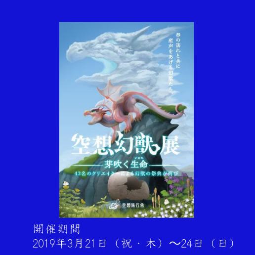 空想幻獣展4DM