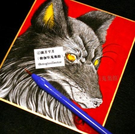 『黒狐は思案中』