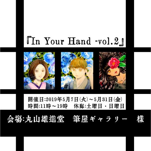 「In Your Hand vol 2」1告知