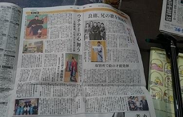 琉球新報に載せてもらった2018