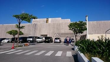 2018沖縄県立博物館
