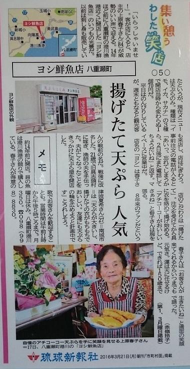 181215ヨシ鮮魚店ー1