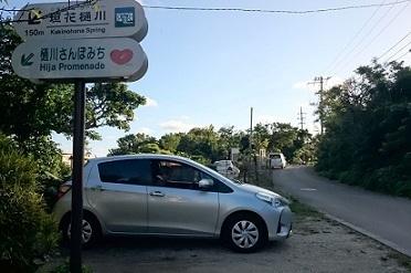 垣花樋川駐車場
