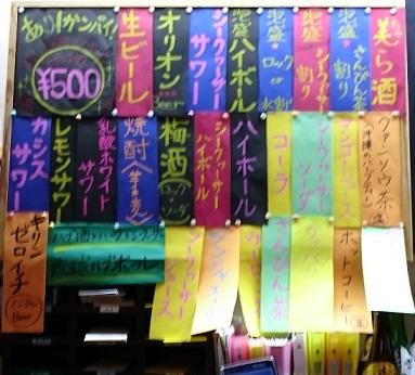 オール500円