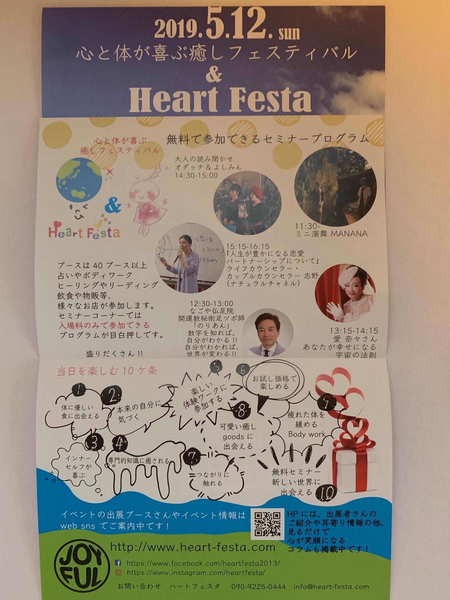 2019512 nagoya-heart festa