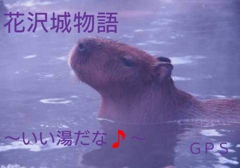 『花沢城物語~いい湯だな♪~』 byGPS