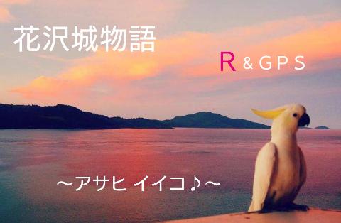 『花沢城物語・特別編~アサヒ イイコ♪~(後編)』 byR&GPS
