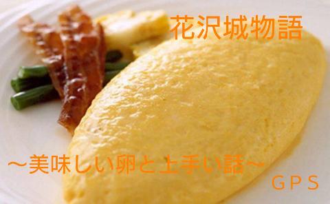 『花沢城物語~美味しい卵と上手い話~』 byGPS