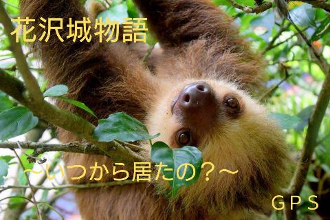 『花沢城物語~いつから居たの?~』 byGPS