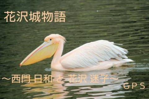 『花沢城物語~西門日和と花沢迷子~』 byGPS