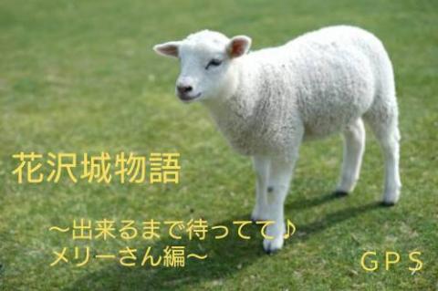 『花沢城物語~出来るまで待ってて♪メリーさん編~』 byGPS
