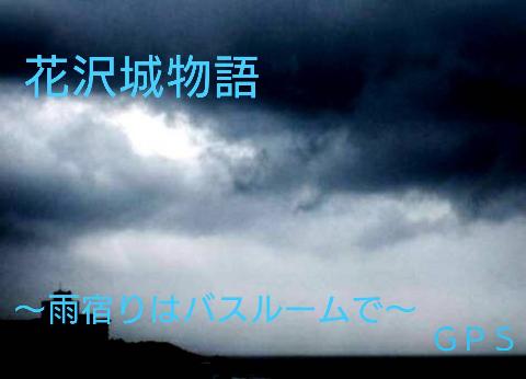 『花沢城物語~雨宿りはバスルームで~』 byGPS