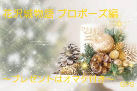 『花沢城物語・プロポーズ編~プレゼントはオマケ付き(後編)~』 byGPS