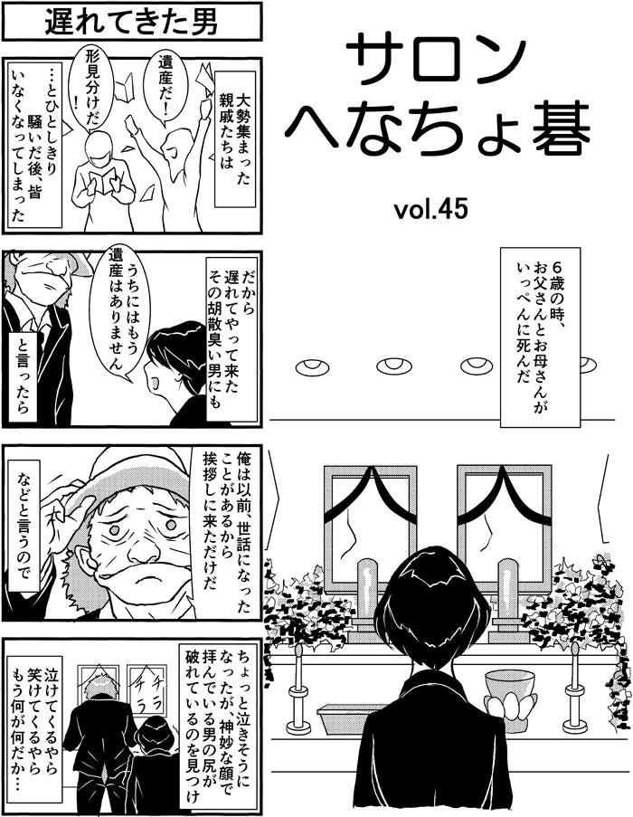 henachoko45-01.jpg