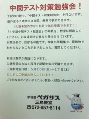 2019三島1学期中間対策