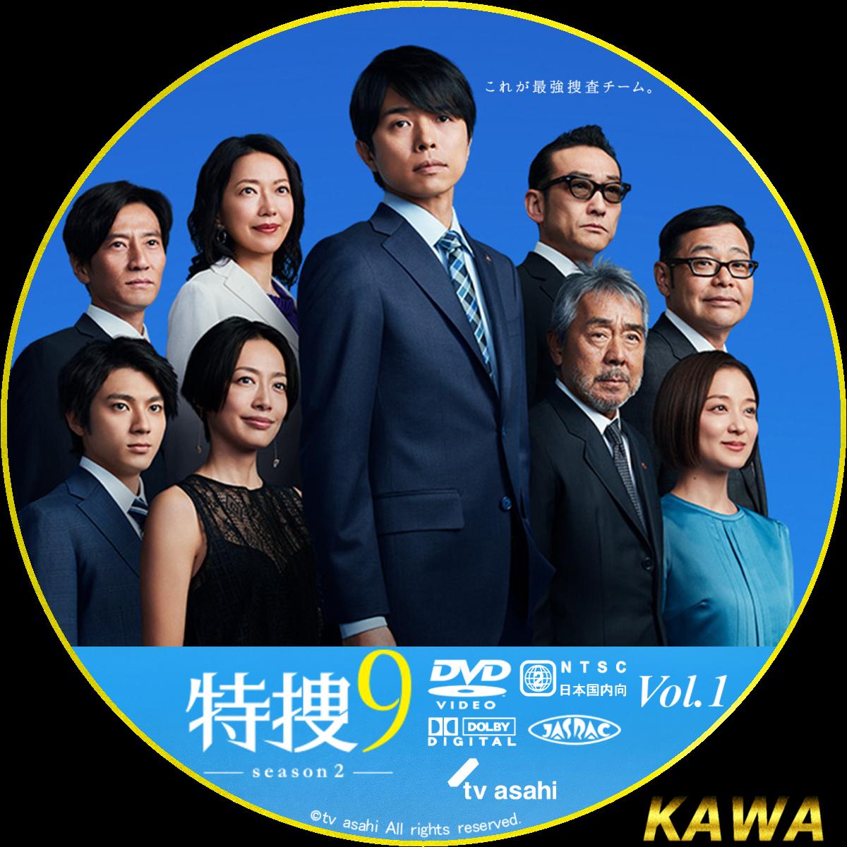 特捜9 Season2 - かわらべ2