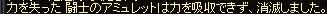 力失闘士アミュ消滅1