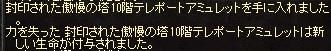 20190408・10F成功