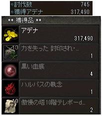 20190409・10F初陣