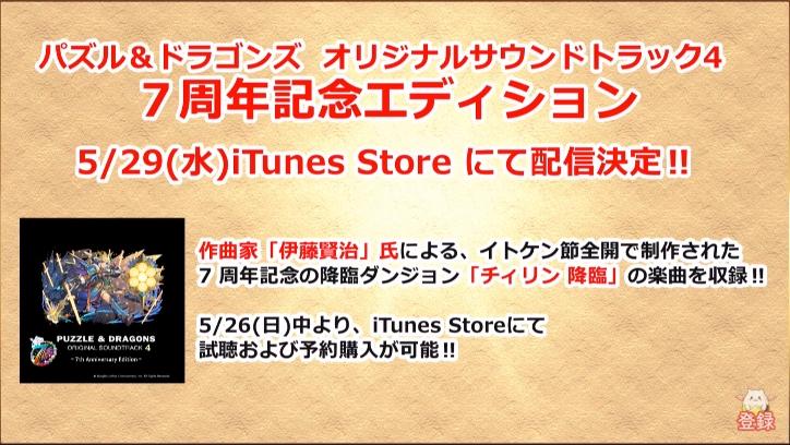 パズドラ オリジナルサウンドトラック4 7周年記念エディション
