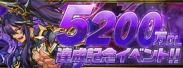 5200万DL達成記念イベント