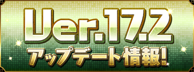 Ver.17.2アップデート情報